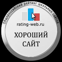 Конкурс сайтов 2019