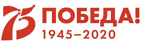 75-летие Победы!