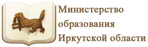 Образование Иркутской области